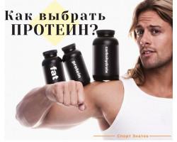 Как выбрать протеин?