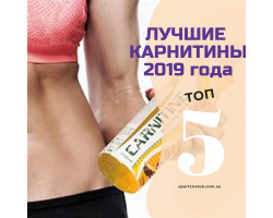 Лучший карнитин 2019 года (Рейтинг ТОП 5)