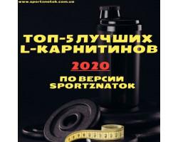 Топ-5 лучших L-карнитинов 2020