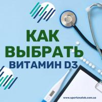 Как выбрать витамин Д3