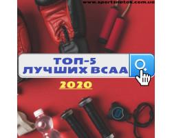 Топ-5 лучших BCAA 2020