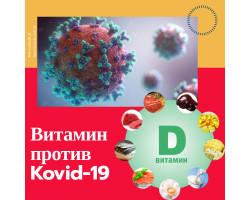 Витамин Д против коронавируса