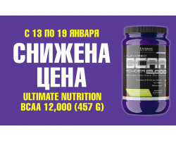 Акция на Ultimate Nutrition BCAA 12000