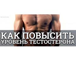 Как поднять тестостерон?
